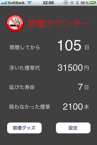 禁煙105日