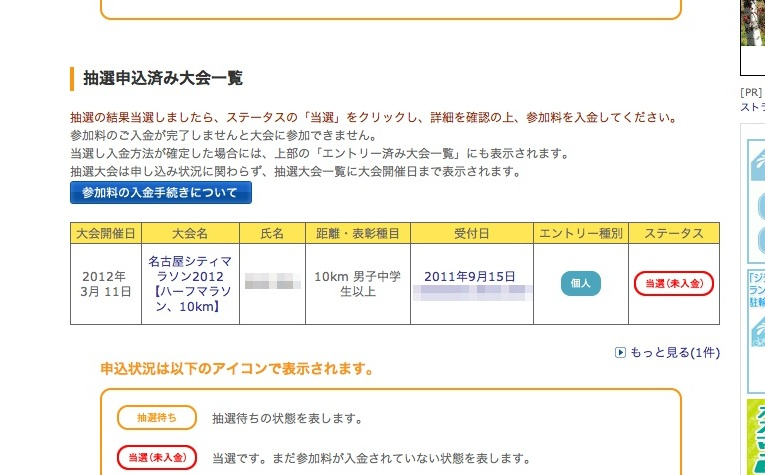 screen_s20111129.jpg
