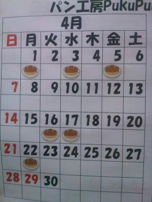 区役所カレンダー