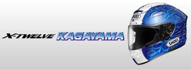 12加賀山ヘルメット