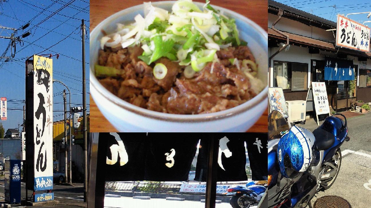 飯塚伊川の牛牛丼