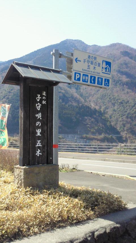 五木の道の駅