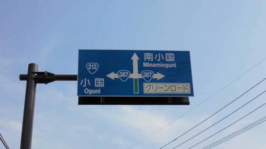 グリーンロード標識