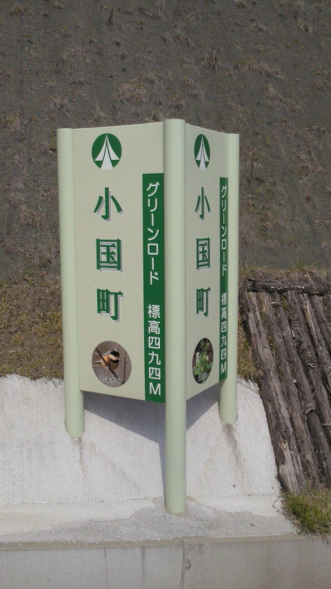 グリーンロード標高標識