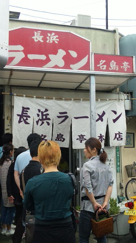 長浜ラーメン「名島亭」