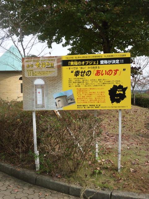 岡山県の中心