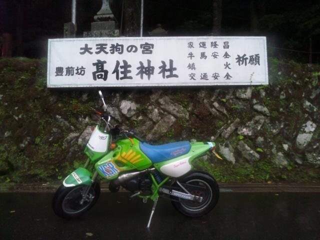 高住神社は雨なり
