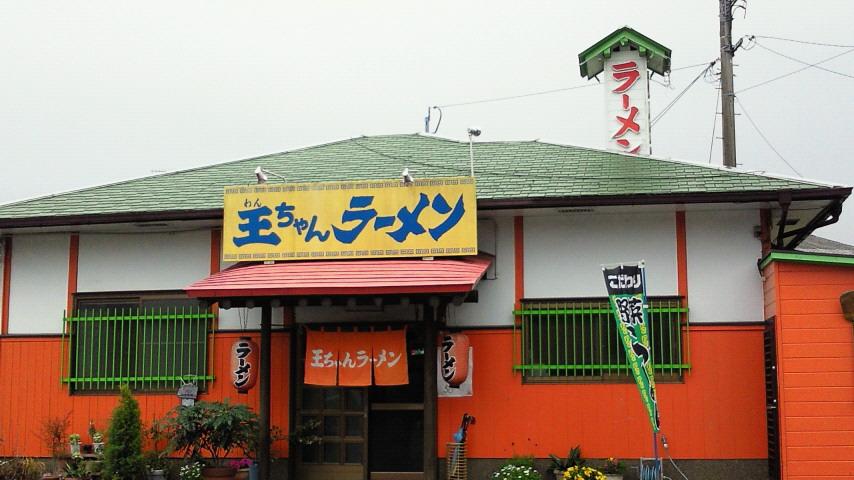 王さんラーメン店舗