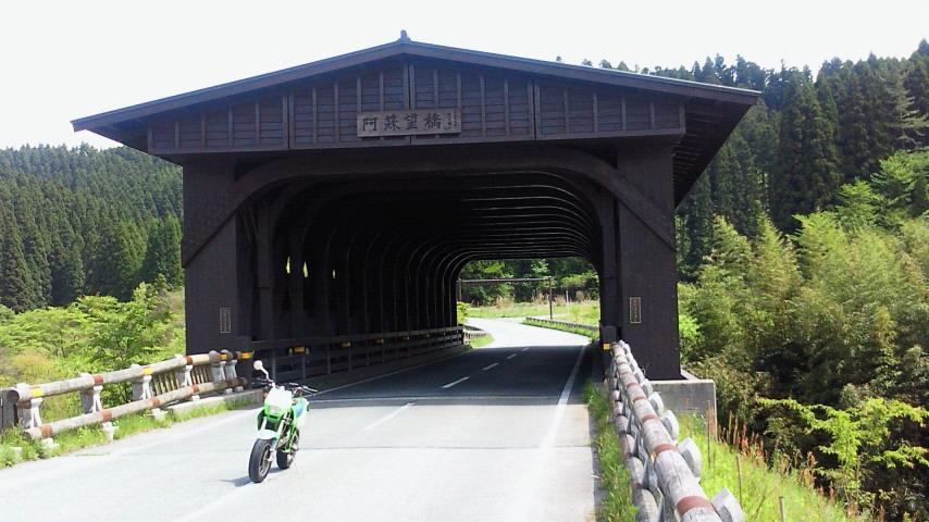 阿蘇屋根のある橋
