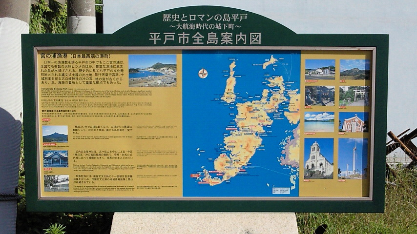 本州・九州の最西端②