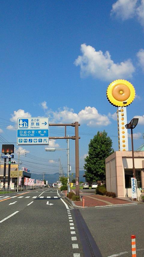道の駅原鶴