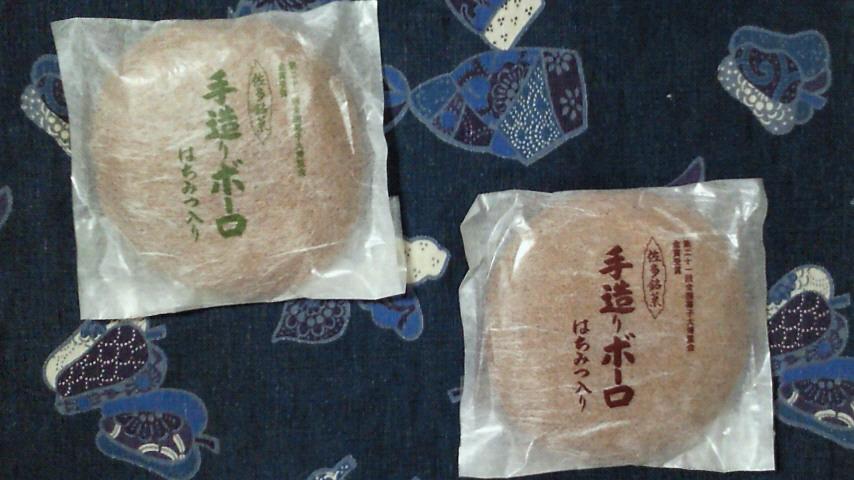 佐多岬の伊座敷は「丸安製菓店の手作りボーロ」