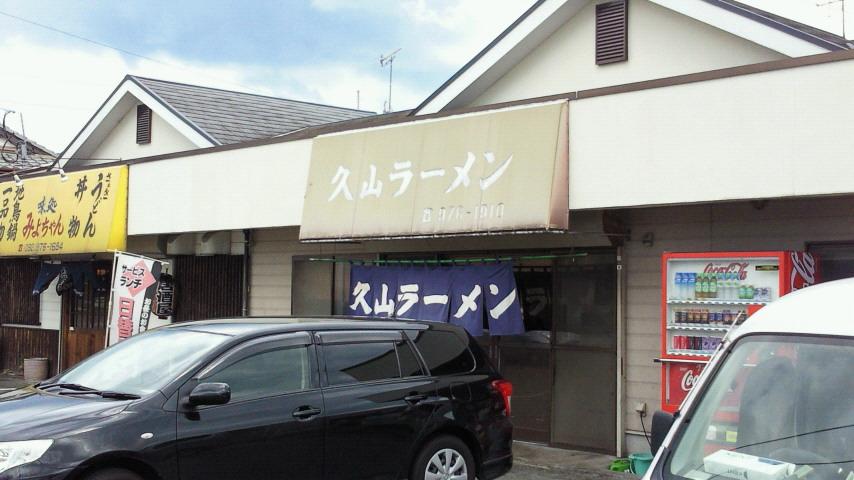 久山ラーメン店舗