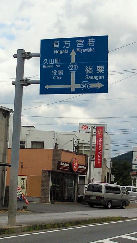 久山ラーメン道路