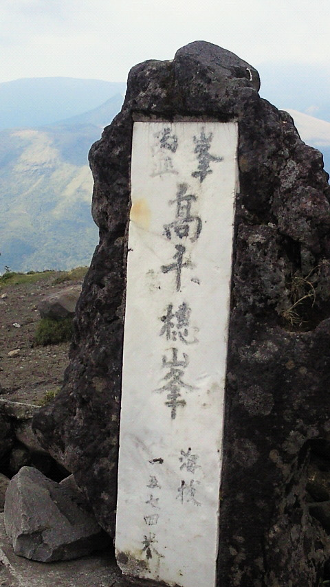 高千穂峰山頂碑1673m