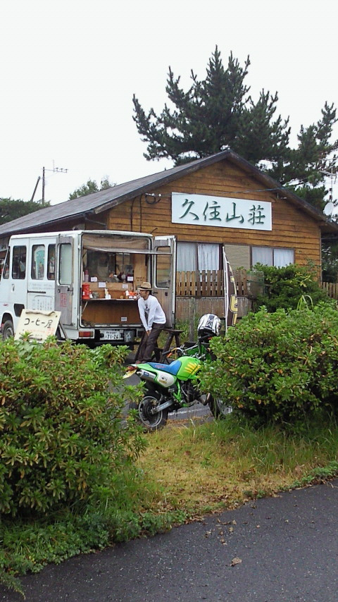 久住山荘の「TONCHAN」でモカをいただく!