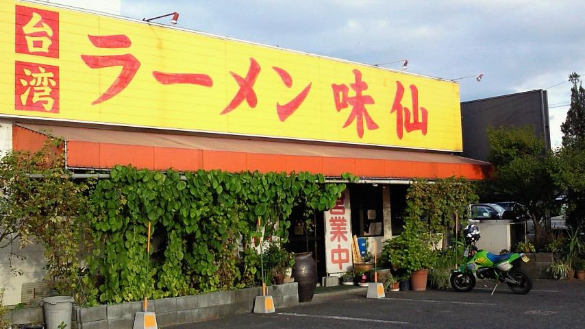 朝倉街道の台湾ラーメン「味仙」