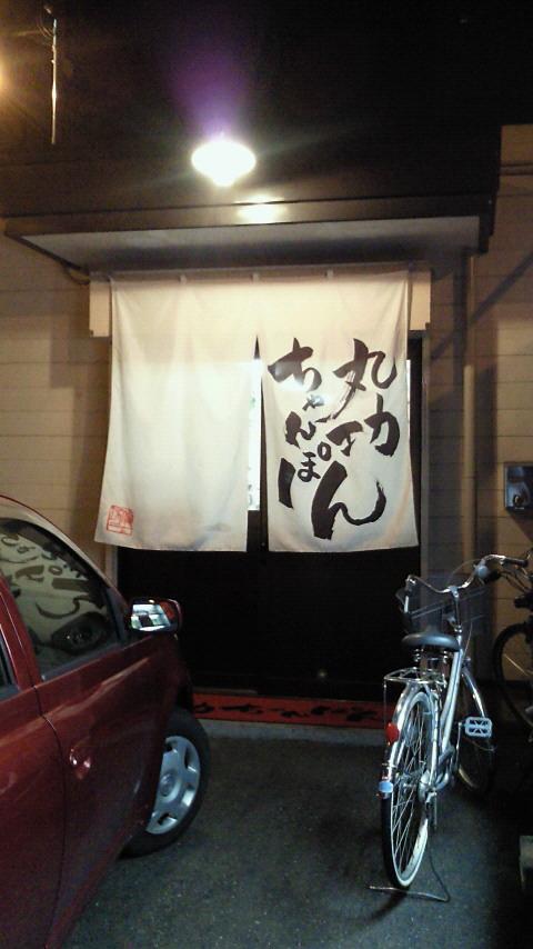 博多区の丸巧ちゃんぽん屋