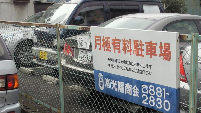 ここに4台分の駐車スペース