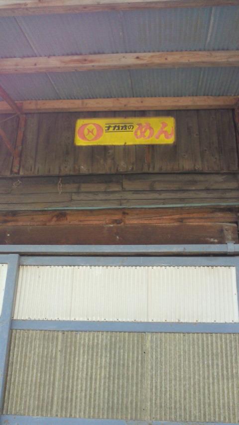 吉井町の長尾製麺所の「古い看板」