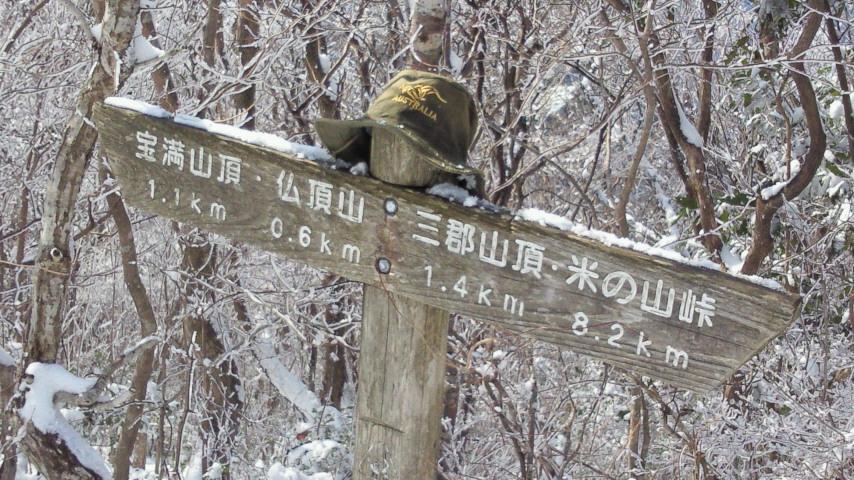 宝満山から三郡山を経て米の山まで縦走路できます。
