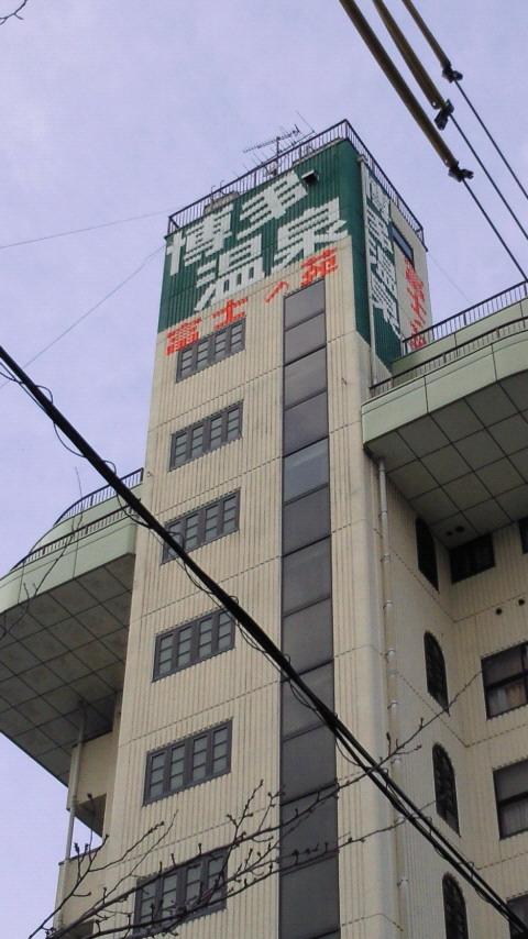 博多温泉「富士の苑」あせもに抜群なり