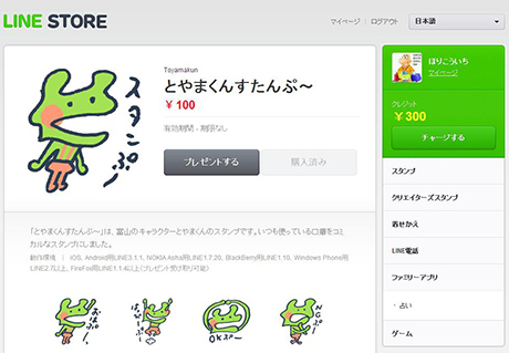line_20140926_02.jpg