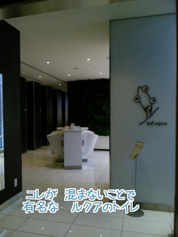ルクアのトイレ