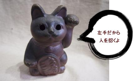 備前焼招き猫