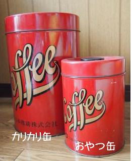 カリカリ & おやつ缶