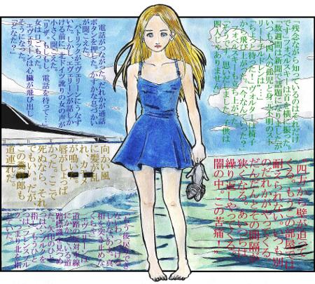 夏を殺す少女(字あり)