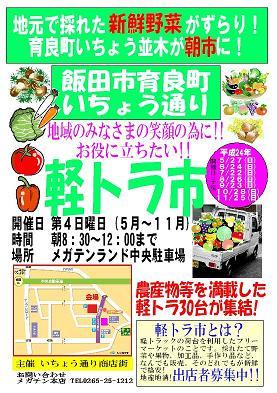 2012.05軽トラ市ポスター新