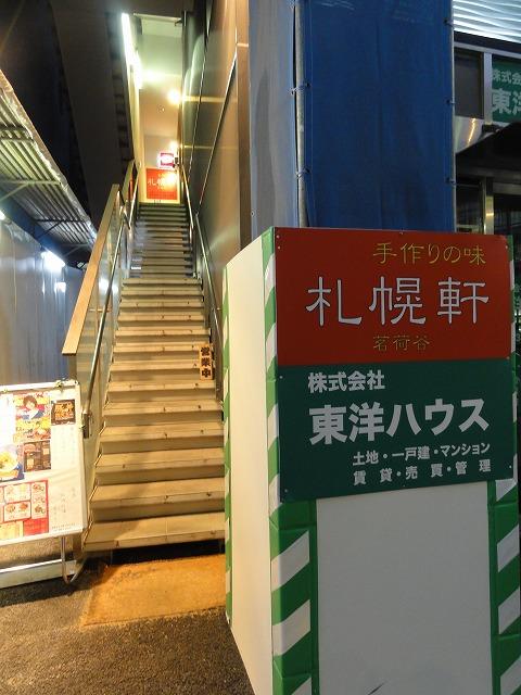 DSC05489s-640 札幌軒