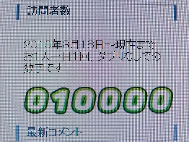 DSC05990s-640 2010-08-26