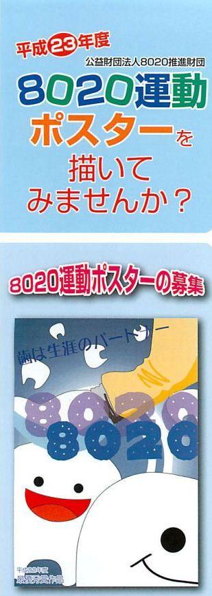 8020ポスター2