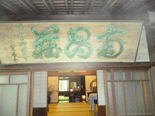 南昌荘入口