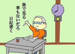 川柳:雑詠日記