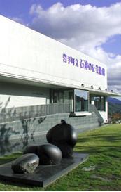 石神美術館