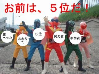 5レンジャー