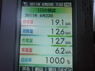 IMG00638-20110623-0725.jpg