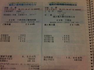IMG00736-20110804-2056.jpg