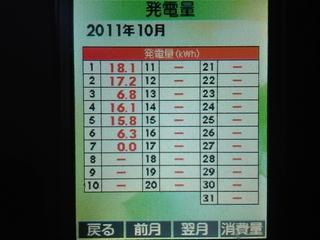 IMG00905-20111007-0614.jpg
