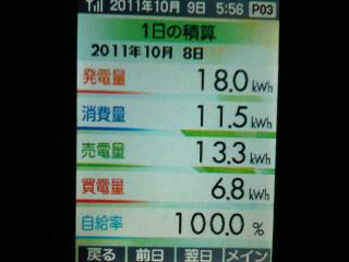 IMG00919-20111009-0600_convert_20111009062857.jpg