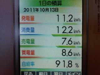 IMG00944-20111014-0741.jpg