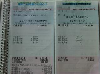 IMG01191-20111221-0745.jpg