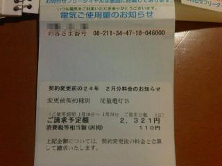IMG01429-20120216-2130.jpg