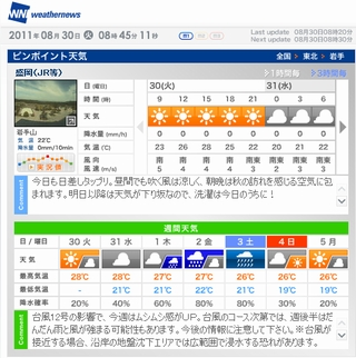 weather230830.jpg