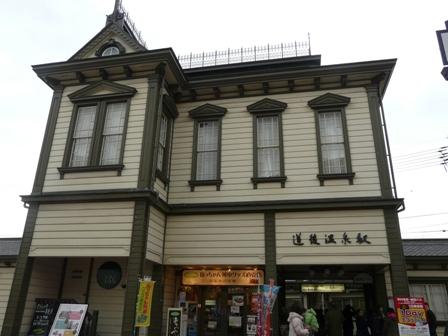 伊予鉄道・道後温泉駅