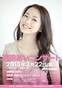nishidaai_130222.jpg