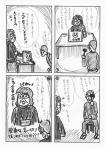 視力検査4コマ漫画